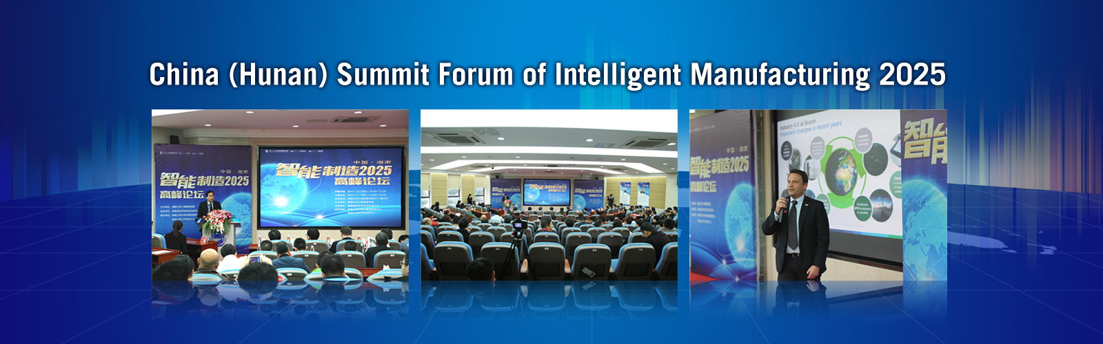 China (Hunan) Summit Forum of Intelligent Manufacturing 2025
